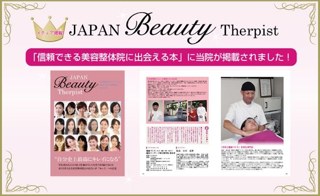 JAPAN Beauty Therpist